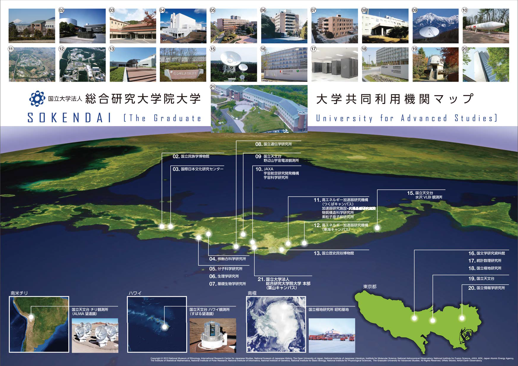 SOKENDAI Campus Map