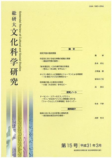Cover of the Research Institute of SOKENDAI