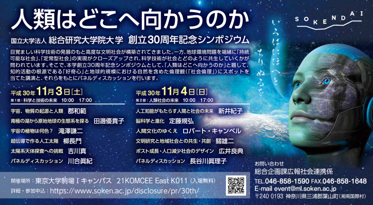 flyer181103-768x423.png
